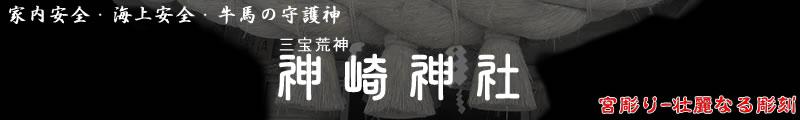 家内安全・海上安全・牛馬の守護神 三宝荒神 神崎神社